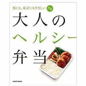 【料理本】大人のヘルシー弁当【実用書】 やせるおかず 糖質オフ 柳澤英子 作りおき 料理 レシピ