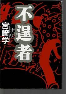 「不逞者」単行本 1998/1/1 宮崎 学 (著) 角川春樹事務所 348ページ Y21LD1UTcl