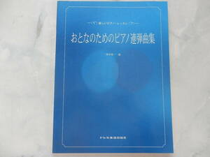 ピアノ楽譜/楽しいピアノ・レッスン おとなのためのピアノ連弾曲集
