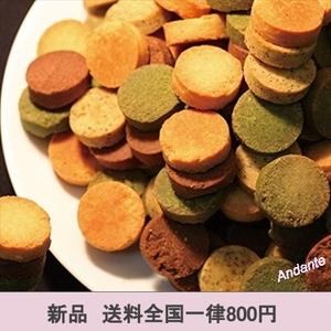 【期間限定】北海道とれたて本舗 おからクッキーに革命【訳あり】豆乳おからクッキーFour Zero(4種)1kg
