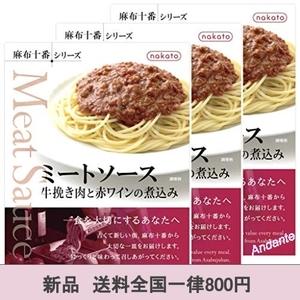 【期間限定】nakato(ナカトウ) 麻布十番シリーズ ミートソース 3個