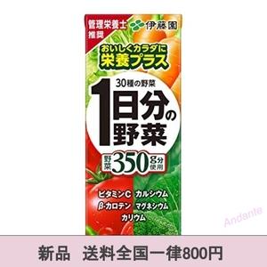 【期間限定】伊藤園 1日分の野菜 紙パック 200ml24本