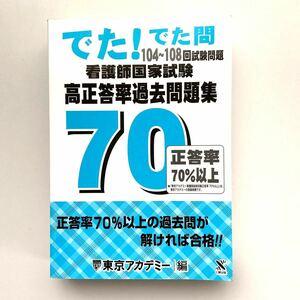東京アカデミー  看護師国家試験高正答率過去問題集 でた!でた問104ー108回試験問題