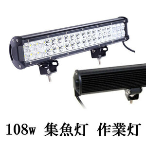 LED 作業灯 108W 広角 防水 CREE ワークライト 白色 6台set 送料無料