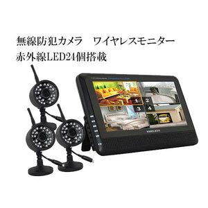 防犯カメラ 3台 無線 ワイヤレス モニター2.4GHz 7インチ 液晶モニター