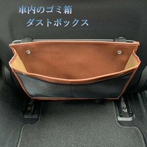 車内 ゴミ箱 車載 ダストボックス 収納 小物入れ 便利グッズ 収納バッグ 汎用 PUレザー シートバックポケット ブラウン 送料無料