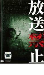 放送禁止 レンタル落ち 中古 DVD ホラー