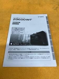【取説 Yupiteru ZD600WF ユピテル カメラ一体型ドライブレコーダー ドラレコ 取扱説明書】