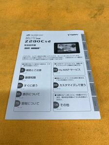 【取説 Yupiteru SUPER CAT Z280Csd ユピテル スーパーキャット セパレートタイプ GPS&レーダー探知機 取扱説明書】