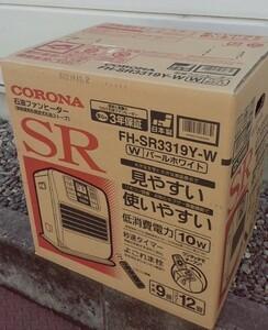 新品お買得!リモコン付コロナ石油ファンヒーター9~12畳FH-SR3319Y(W) [パールホワイト]