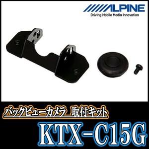 インプレッサ/WRX用 ALPINE/KTX-C15G バックビューカメラ取付キット アルパイン正規販売店