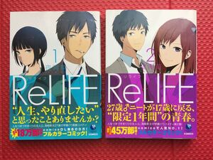 【コミック】ReLIFE_1、2巻セット