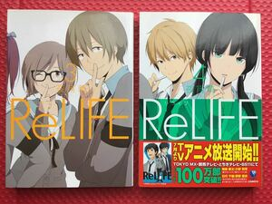 【コミック】ReLIFE 3、4巻セット