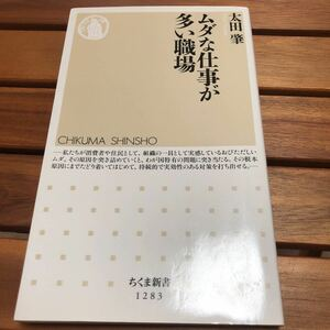 ムダな仕事が多い職場 ちくま新書1283/太田肇(著者)