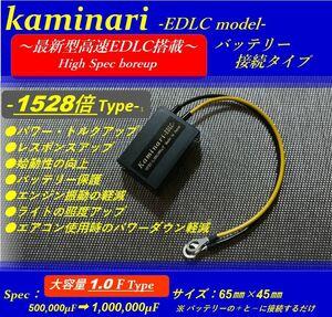 スズキ ジムニー JA22W JB23W JA11 JA71 BJ23 JA12にアーシングより凄いバッテリー強化装置カミナリ5型★最強高速EDLC搭載版★