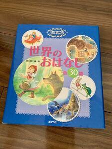 世界のおはなし 全30話 読み聞かせ 西本鶏介/著岡本順/狩野富貴子