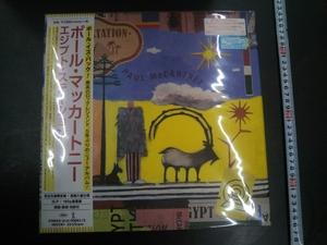 ポール・マッカートニー さん 「エジプト・ステーション」 完全生産限定盤/直輸入仕様 アナログレコード 2枚組、 未使用・未開封