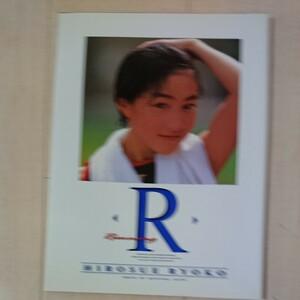 広末涼子 「R」「H」写真集