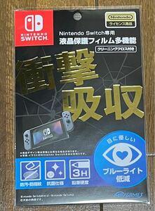 Switch 保護フィルム 新品