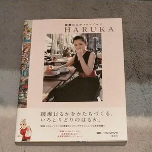 HARUKA 綾瀬はるか フォトブック