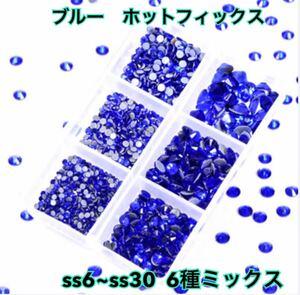 【6種類】ブルー ホットフィックス ガラスストーン ラインストーン