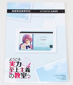 ■ようこそ実力至上主義の教室へ ICカードステッカー 佐倉愛里  4.5巻 メロンブックス限定版特典