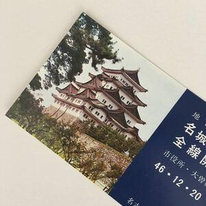 1枚のみ 名古屋市交通局 名城線全線開通記念乗車券