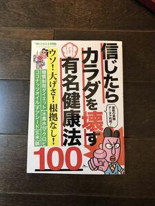 裏モノJAPAN (ジャパン) 別冊 信じたらカラダを壊す有名健康法100 20