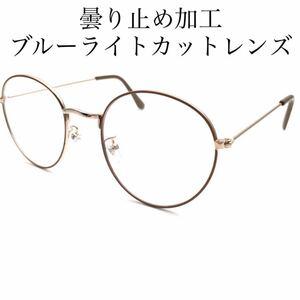 曇り止め加工 ブルーライト、紫外線カットレンズ使用 クラシックメタルダテメガネ ベージュ七宝 メガネ女子 眼鏡コーデ 黒縁眼鏡