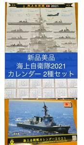 美品未使用/カッコイイ海上自衛隊2021カレンダー壁掛け2種セットポスターコレクション非売品グッズ潜水艦/匿名発送/即決プレゼント有