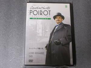 名探偵ポワロ 「エッジウエア卿の死 」 DVDコレクション 第19号  (日本語吹替付)