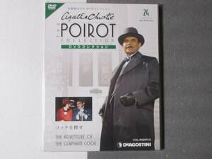 名探偵ポワロ 「コックを捜せ」 DVDコレクション 第24号 日本語吹替付 未開封・新品