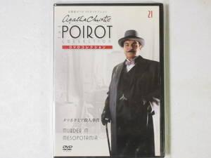名探偵ポワロ 「メソポタミア殺人事件」 DVDコレクション 第21号