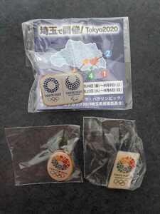 東京オリンピック ピンバッチ 2020 ピンバッジ 3個セット ピンズ 埼玉 未使用