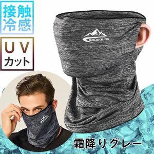 冷感フェイスカバー ネックカバー スポーツマスク uvカットマスク
