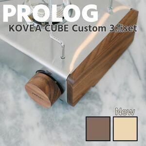 prolog プロログ コベアキューブ専用 カスタムパーツ 木製側板+ダイヤルキャップ 韓国