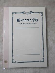 嵐 ワクワク学校 2012 ノート☆ 嵐のワクワク学校 ☆大学ノート 未使用品