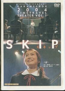 K841● 演劇集団キャラメルボックス タイムトラベルシアターVol.1 「 SKIP スキップ 」DVD / CD-ROM付き