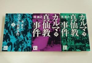 カルマ神仙教事件 (上・中・下) ☆ 濱嘉之 著(講談社文庫)