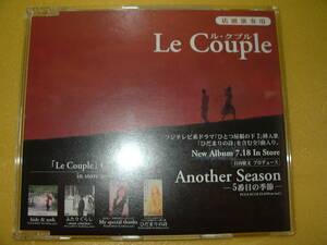【CD/非売品】Le Couple「 店頭演奏用CD Summertime 」