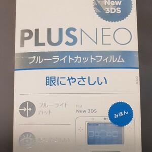 【New3DS対応】 ブルーライトカット液晶保護フィルム [video game]