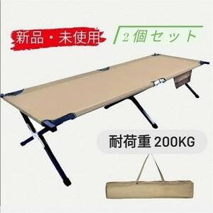 新品 2 セット 新品 コット アウトドアベッド 折りたたみベッド レジャーベッド コンパクト 折り畳み チェア ベージュ タン