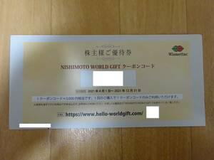 西本Wismettac 株主優待 3000円クーポンコード 2つまで