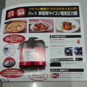 ☆圧力鍋■新品■
