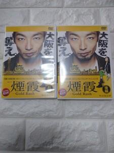 煙霞 エンカ Gold Rush 全2枚 第1話ー第4話 最終 全巻セット DVD テレビドラマ