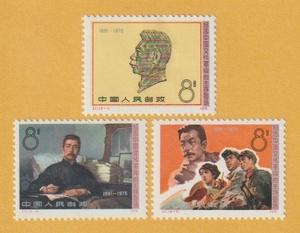 ●【中国切手】 魯迅死去40周年(3種完) 1976年 未使用