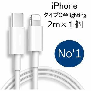 iphone 充電コード タイプC ライトニングケーブル type-C 2m mfi認証 純正 品質 2m ケーブル 1個