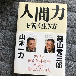 人間力を養う生き方/鍵山秀三郎,山本一力 【著】