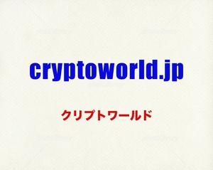 產品詳細資料,日本Yahoo代標|日本代購|日本批發-ibuy99|cryptoworld.jp クリプトワールド ドメイン譲渡 ブロックチェーン 仮想通貨 暗号資産…