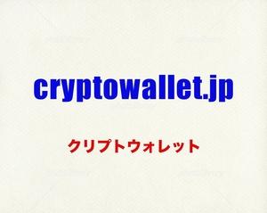 cryptowallet.jpklipto wallet domain transfer block chain temporary . through .. number property oriented site optimum